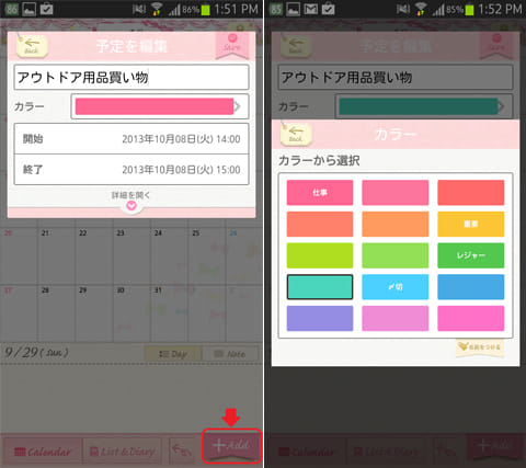 コレットカレンダー 日記も写真もメモも管理できるかわいい手帳:予定登録画面(左)カラー選択画面(右)