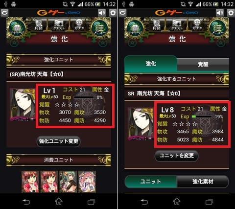 戦国サモンギア ~蒸気英雄譚~:「強化」前(左)「強化」後。レベルアップと共に、各種ステータスが上昇(右)