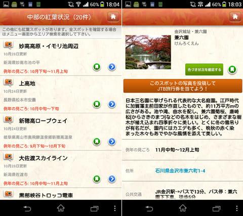 るるぶ紅葉特集2013:紅葉スポット一覧画面。見ごろ時期が分かるのがうれしい(左)各スポットの詳細情報画面。ホテルの予約等も可能(右)