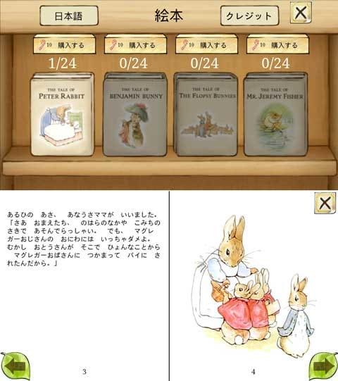 ピーターラビットガーデン- 絵本・農園・育成・箱庭・デコ:絵本のコンプリートを目指そう