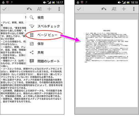 Quickoffice:「ページビュー」から印刷イメージを表示できる