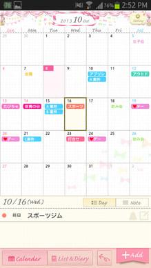 コレットカレンダー 日記も写真もメモも管理できるかわいい手帳