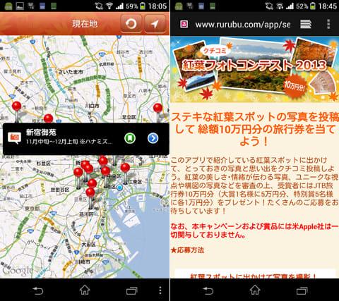 るるぶ紅葉特集2013:現在地周辺の紅葉スポットも検索できる(左)口コミ投稿すれば、豪華景品があたるコンテストを期間限定で開催(右)