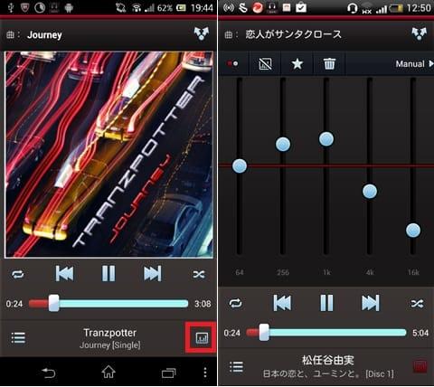 Denon Audio:音楽再生画面。右下のアイコンからイコライザが起動(左)「イコライザ」画面。音質を自由に調整できる(右)
