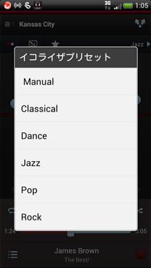 Denon Audio:ワンタップで調節可能な「イコライザプリセット」画面