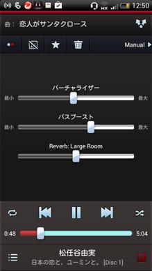 Denon Audio:「バスブースト」「リバーブ」なども調整できる
