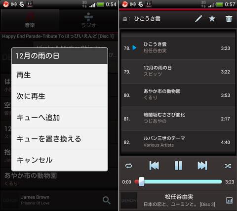 Denon Audio:「次に再生」「キューへ追加」を選べば再生を止めずに曲をプレイリストに挿入できる(左)プレイリスト画面(右)