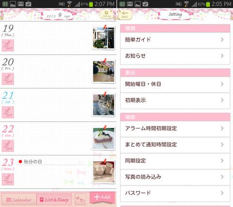 コレットカレンダー 日記も写真もメモも管理できるかわいい手帳:写真表示画面(左)設定項目画面(右)