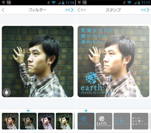 earth photo&diary:earth music&ecologyの広告風にチャレンジ。「フィルター」選択画面(左)「スタンプ」選択画面(右)