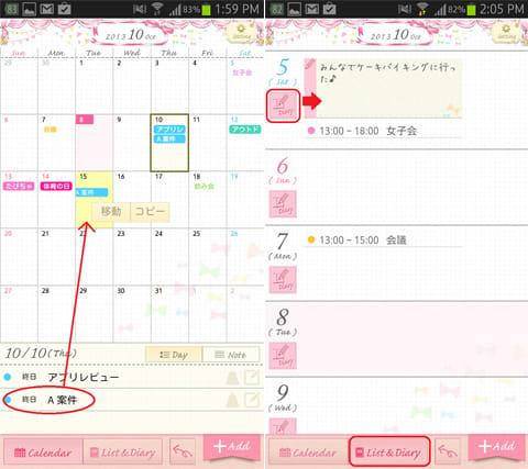 コレットカレンダー 日記も写真もメモも管理できるかわいい手帳:予定の移動とコピー画面(左)リスト表示と日記画面(右)