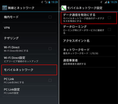 「設定」から「モバイルネットワーク」を選択(左)「データ通信を有効にする」のチェックを外す(右)