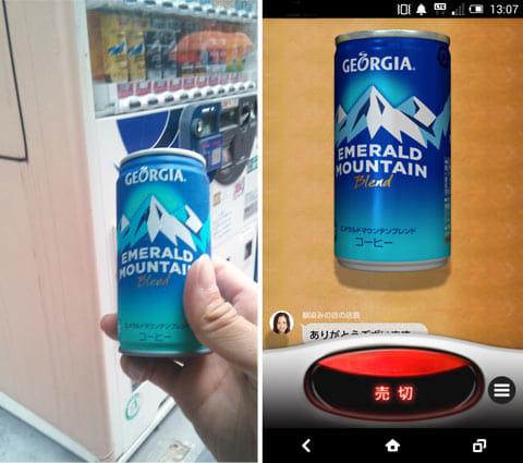 """話せる自販機 GEORGIA:記念すべき""""馴染みの店""""になってからの1本目(左)1回目の「おいしい!」タップ後に「おいしい!」を押すと、ジョージアが画面に表示される(右)"""
