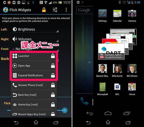 Flick Widgets:課金メニューにはロックが掛かっている(左)ウィジェットやアプリを配置できてさらに便利に(右)