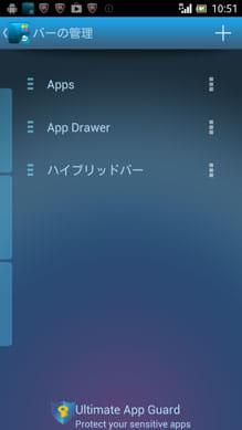 Sidebar Plus (Multi-bars):サイドバーは3種類ある