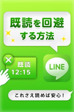 気になる『LINE』に既読をつけない方法を教えます