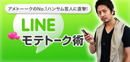 【LINEモテトーク術】アメトーーク!のNo.1ハンサム芸人に直撃!