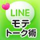 【LINEモテトーク術】アメトーークのNo.1ハンサム芸人に直撃!
