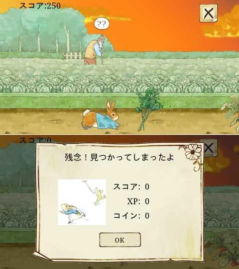 ピーターラビットガーデン- 絵本・農園・育成・箱庭・デコ:ミニゲーム画面。気付かれずに進もう