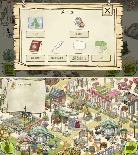ピーターラビットガーデン- 絵本・農園・育成・箱庭・デコ:「ピーターの庭」をタップ(上)「マップ」から他のユーザの庭へ。見たことのないアイテムがたくさん(下)