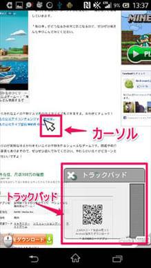 Puffin Web Browser Free:特徴的なトラックパッド機能