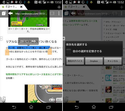 Puffin Web Browser Free:テキストのコピー機能(左)ファイルの保存先に『Dropbox』(右)