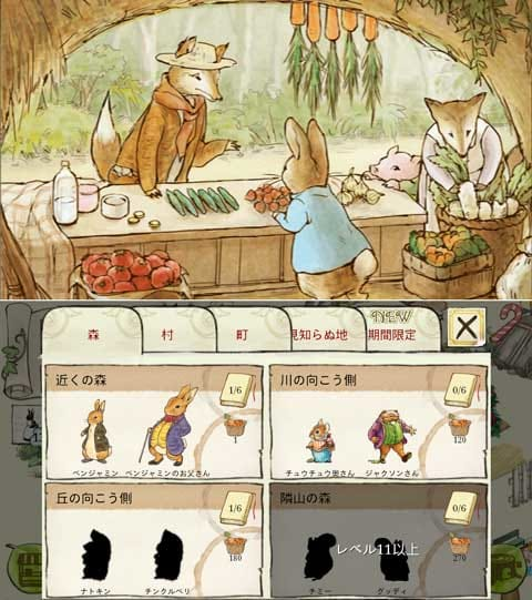 ピーターラビットガーデン- 絵本・農園・育成・箱庭・デコ:野菜を売ろう。イラストがかわいく、プレイも楽しくなる(上)カゴのアイコンをタップした画面(下)