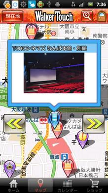 ウォーカータッチ お出かけ&エンタメ情報:「マップ」画面。目的の場所の詳細情報も確認できる
