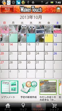 ウォーカータッチ お出かけ&エンタメ情報:「カレンダー」画面。他スケジュールアプリとの連携も可能