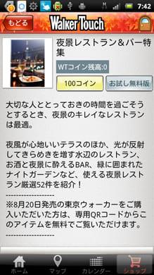 ウォーカータッチ お出かけ&エンタメ情報:「ショップ」では、過去の特集記事等が購入できる。無料のお試し版もあり