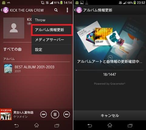 画面右上のメニューから「アルバム情報更新」をタップ(左)楽曲数が多いと、情報更新に時間がかかる。端末の電源は切らずに、気長に待とう(右)