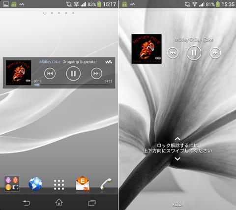 デフォルトのホームなら、ウィジェットを設置できる(左)楽曲再生中の場合は、ロック画面にも表示。操作も可能(右)