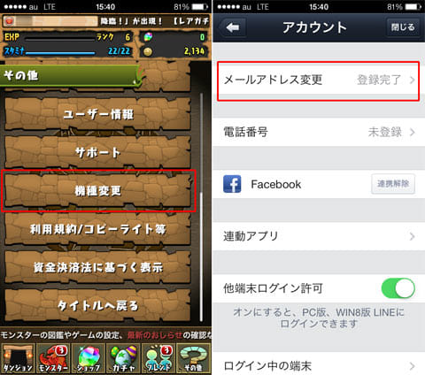 『パズドラ』画面。「その他」から「ゲームデータ引き継ぎ」を行う(左)『LINE』画面。「設定」から「アカウント」でメールアドレスを登録(右)