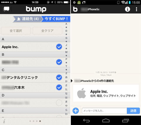 『Bump』でiPhoneの連絡先を選択し、Androidで受信!