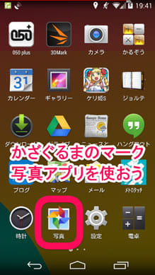 かざぐるまのアイコンが「写真アプリ」