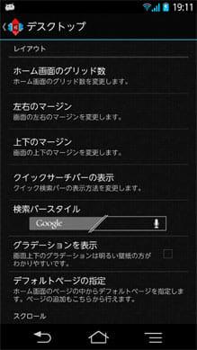 『Nova Launcher』の設定