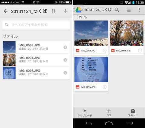 『Google ドライブ』のiPhone画面(左)Android画面(右)