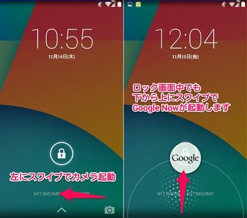スワイプで手軽に操作できる。覚えておくと便利(左)ロック画面でも下から上にスワイプでGoogle Nowが起動するのは、Android 4.1以降と同じ(右)