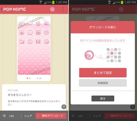 簡単きせかえPOP HOME(ポップホーム)アイコン壁紙無料:デザイン選択画面(左)設定方法選択画面(右)