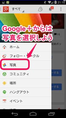 『Google+』アプリから「写真」の項目を選択しよう