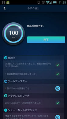 DU Speed Booster (Cleaner):最適化完了!