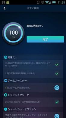 DU Speed Booster (Cleaner):最適化完了!