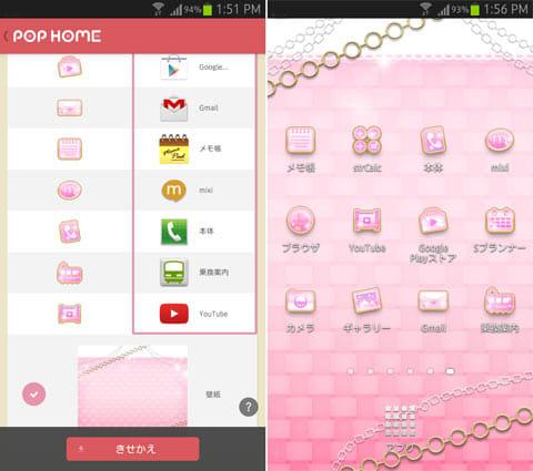 簡単きせかえPOP HOME(ポップホーム)アイコン壁紙無料:壁紙設定画面(左)「きらきらジュエリー」で着せ替えたホーム画面(右)