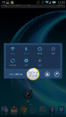 DU Speed Booster (Cleaner):オーバーレイのメニュー画面