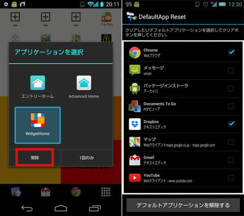 「アプリケーションを選択」画面。ここで勢い余って「常時」を押してしまうことが多々ある(左)『DefaultApp Reset』画面(右)