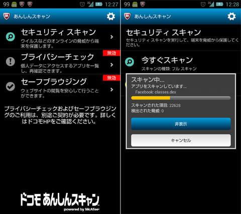 『ドコモ あんしんスキャン』画面。アプリやファイルを定期的にスキャンして、ウィルスがいないか確認してくれる