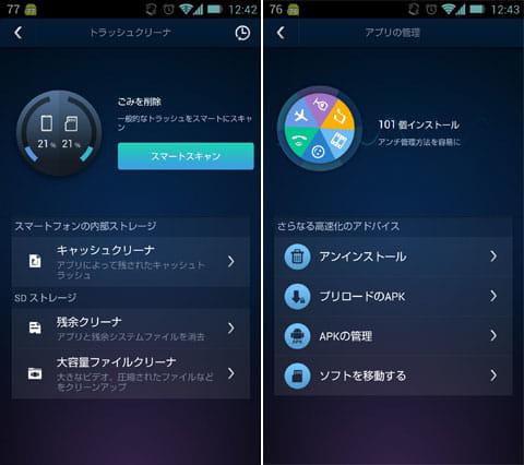 DU Speed Booster (Cleaner):トラッシュクリーナ(左)アプリの管理(右)
