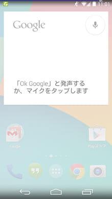 執筆時点ではまだ声で検索開始は日本語非対応