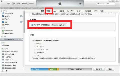 PCの「iTunes」設定画面
