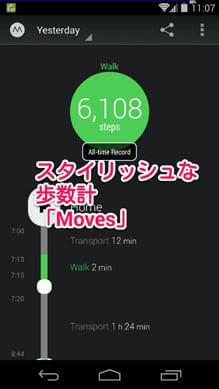 専用の歩数計が組み込まれているわけではないため、別途歩数計アプリを利用する