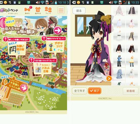 ポケットランド by@games:DL無料のきせかえアバター:住人のお悩み解決は「集める」からできる(左)ゲットした衣装を使ってコーディネートしよう(右)